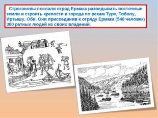 Строгоновы послали отряд Ермака разведывать восточные земли и строить крепос