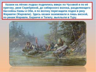 Казаки на лёгких лодках поднялись вверх по Чусовой и по её притоку, реке Сер