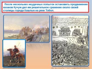 После нескольких неудачных попыток остановить продвижение казаков Кучум дал