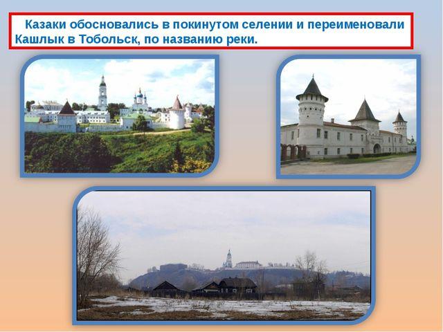 Казаки обосновались в покинутом селении и переименовали Кашлык в Тобольск, п...