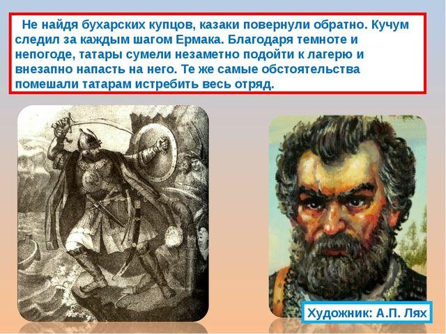 Не найдя бухарских купцов, казаки повернули обратно. Кучум следил за каждым...
