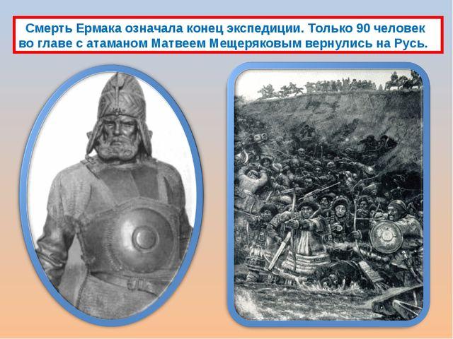 Смерть Ермака означала конец экспедиции. Только 90 человек во главе с атаман...