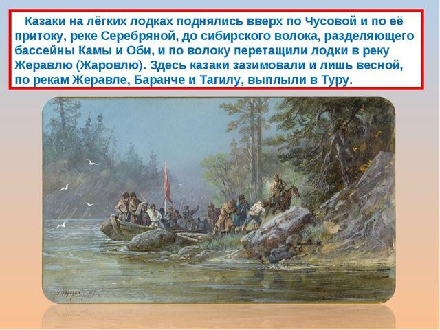 Казаки на лёгких лодках поднялись вверх по Чусовой и по её притоку, реке Сер...