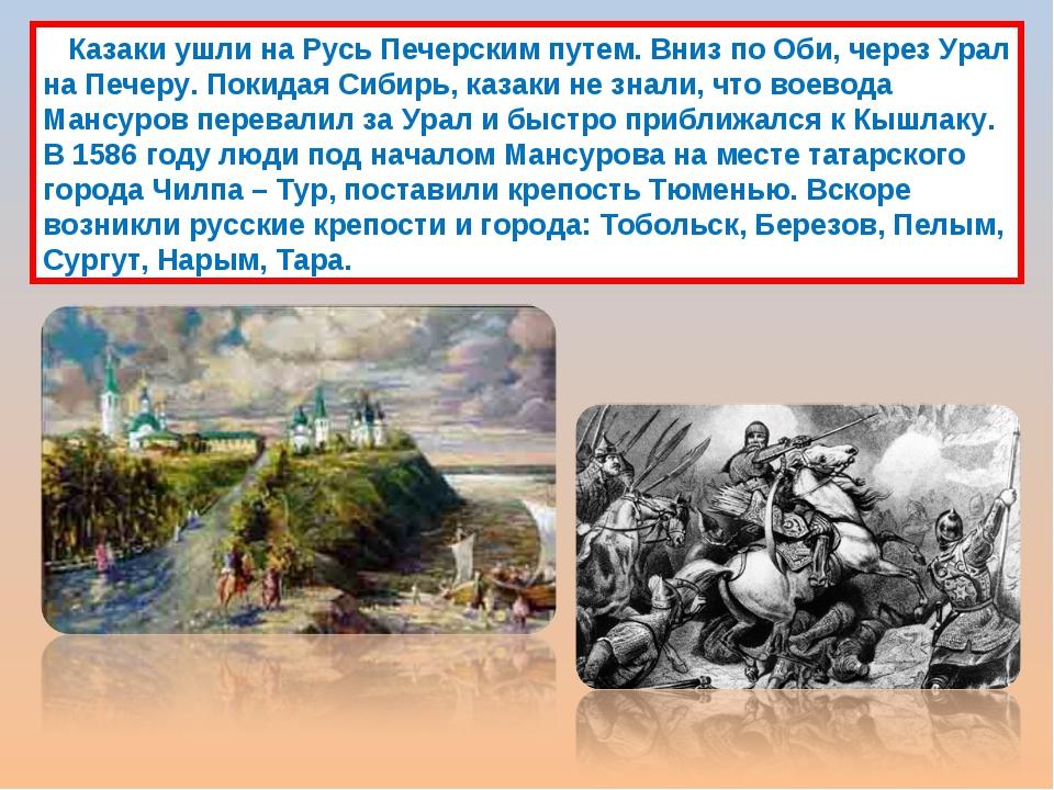 Казаки ушли на Русь Печерским путем. Вниз по Оби, через Урал на Печеру. Поки...