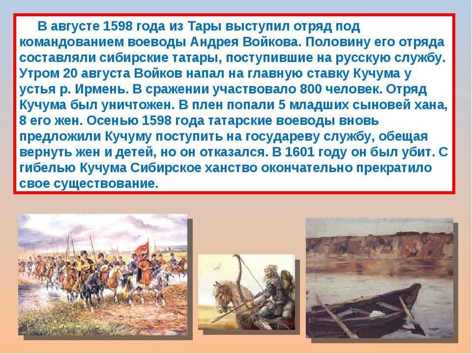 В августе 1598 года из Тары выступил отряд под командованием воеводы Андрея...