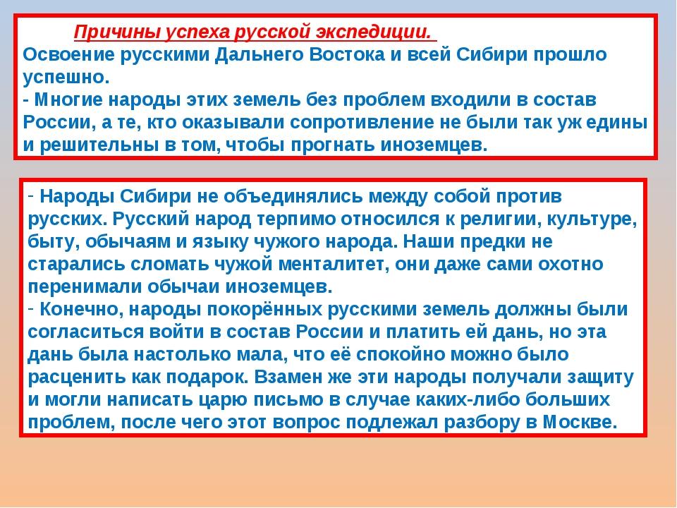 Причины успеха русской экспедиции. Освоение русскими Дальнего Востока и всей...