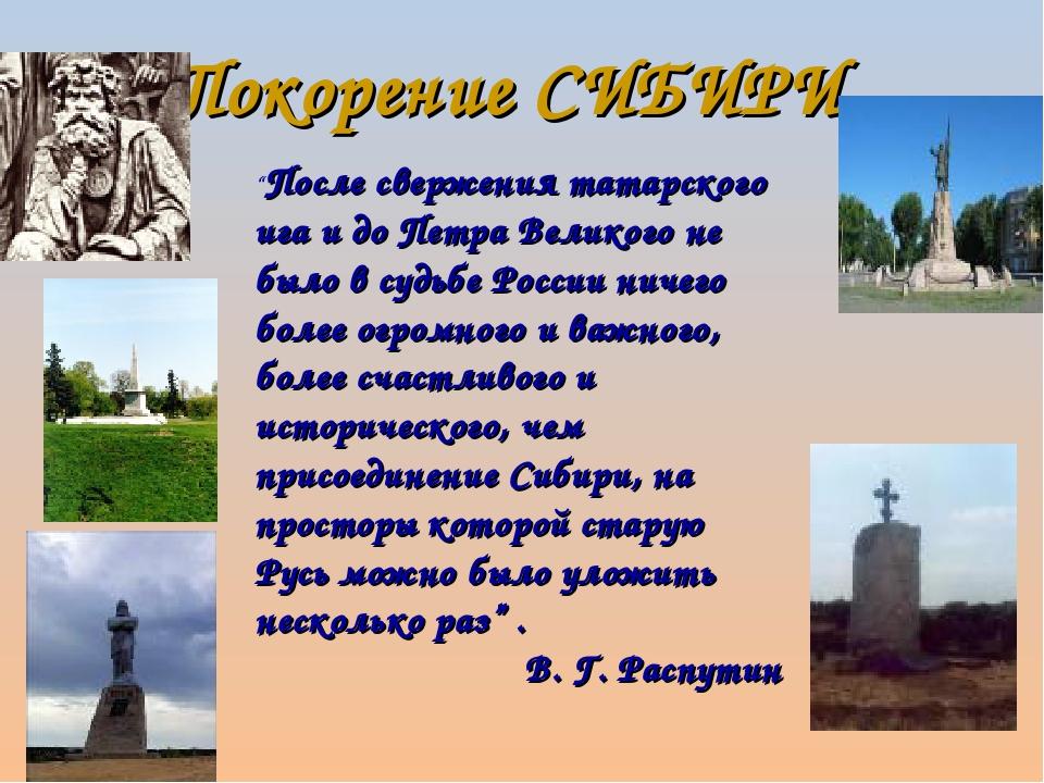 """Покорение СИБИРИ. """"После свержения татарского ига и до Петра Великого не было..."""
