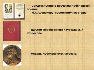 Свидетельство о вручении Нобелевской премии М.А. Шолохову- советскому писате