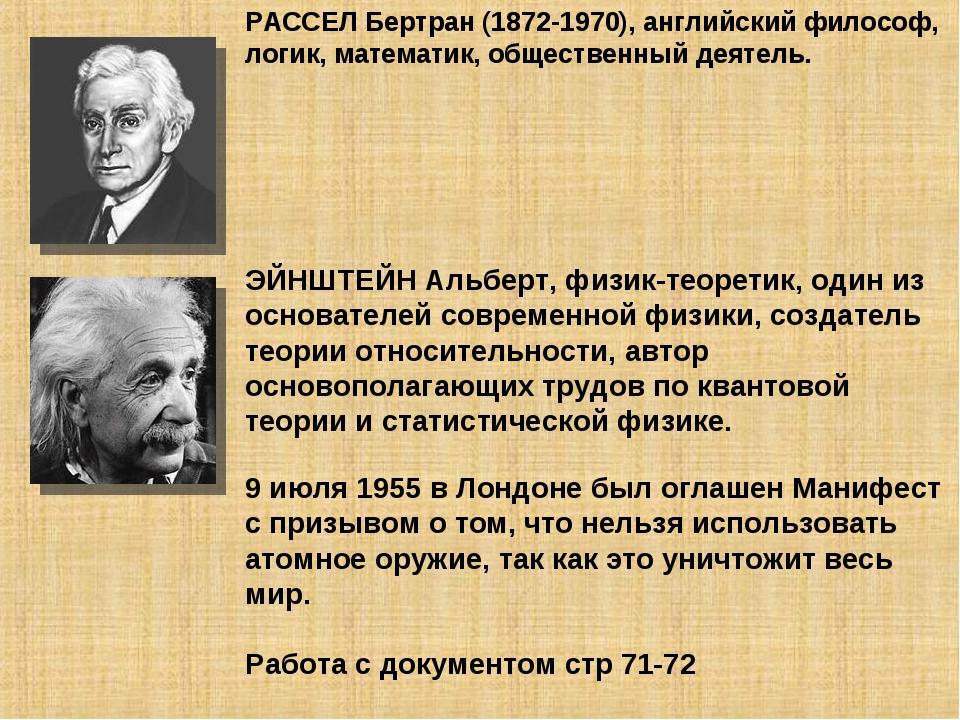 РАССЕЛ Бертран (1872-1970), английский философ, логик, математик, общественны...