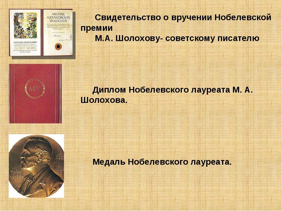 Свидетельство о вручении Нобелевской премии М.А. Шолохову- советскому писате...
