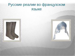 Русские реалии во французском языке