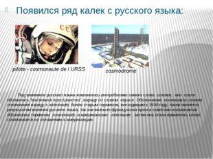 Появился ряд калек с русского языка: pilote - cosmonaute de l URSS cosmodrom