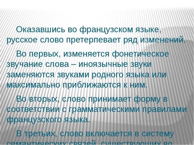 Оказавшись во французском языке, русское слово претерпевает ряд изменений. В...