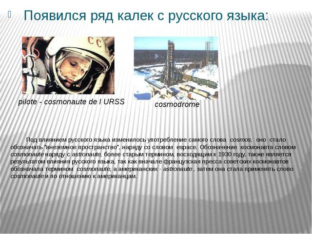 Появился ряд калек с русского языка: pilote - cosmonaute de l URSS cosmodrom...