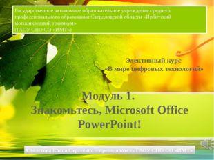 Модуль 1. Знакомьтесь, Microsoft Office PowerPoint! Элективный курс «В мире ц