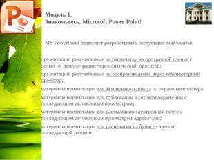 Модуль 1. Знакомьтесь, Microsoft Power Point! MS PowerPoint позволяет разраба