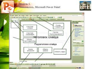 Модуль 1. Знакомьтесь, Microsoft Power Point!