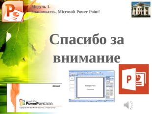 Модуль 1. Знакомьтесь, Microsoft Power Point! Спасибо за внимание