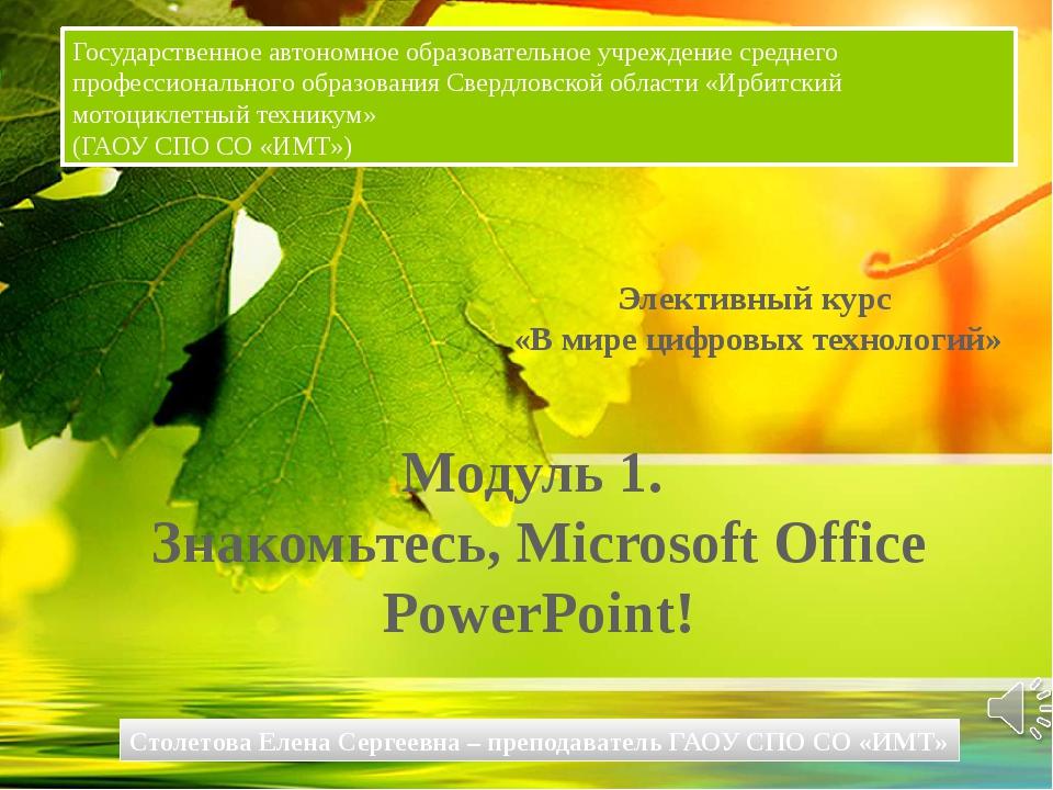 Модуль 1. Знакомьтесь, Microsoft Office PowerPoint! Элективный курс «В мире ц...