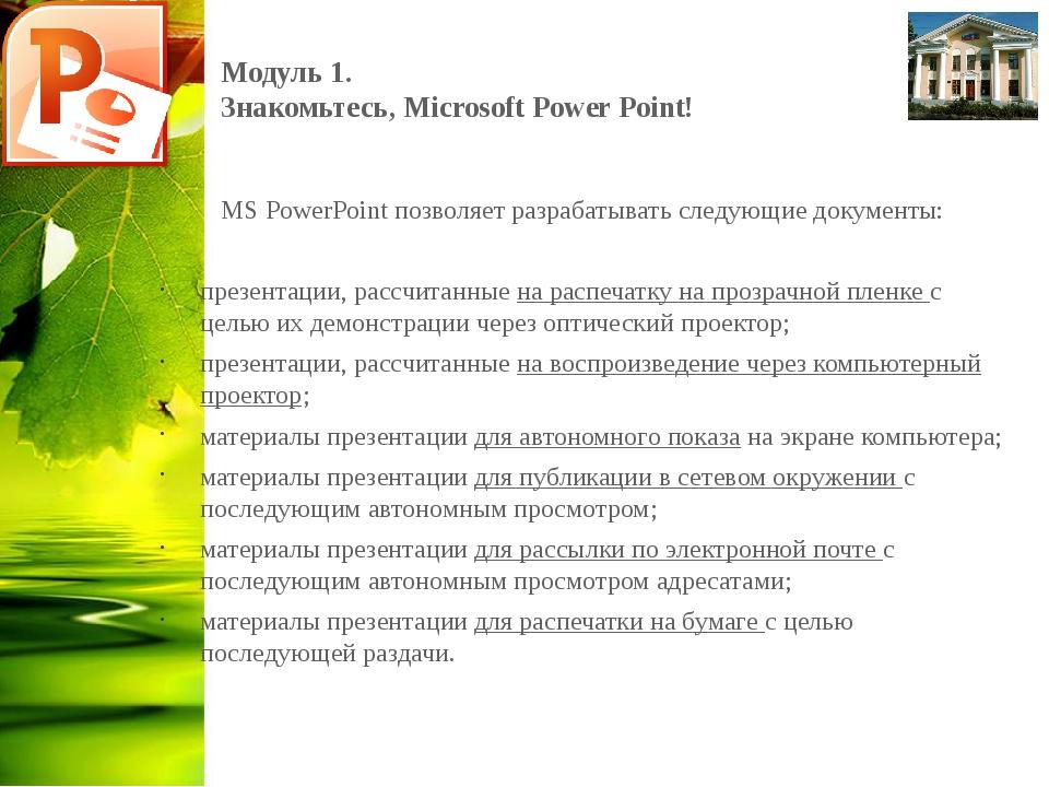 Модуль 1. Знакомьтесь, Microsoft Power Point! MS PowerPoint позволяет разраба...