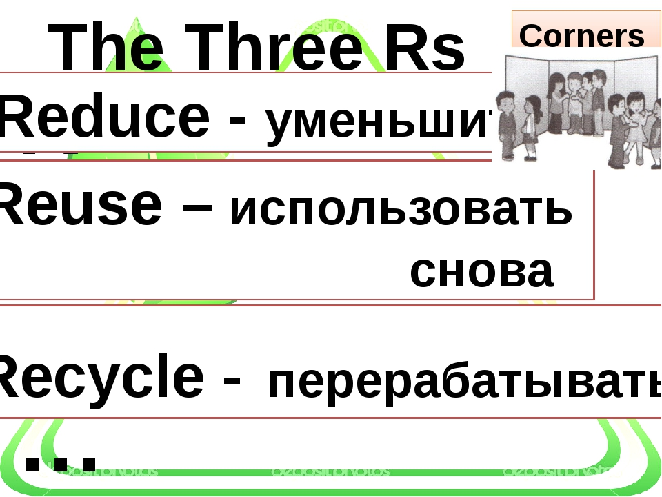 R … R … R … Corners The Three Rs Reduce - уменьшить Reuse – использовать сно...