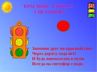 Запомни друг на красный свет Через дорогу хода нет! И будь внимателен в пути: