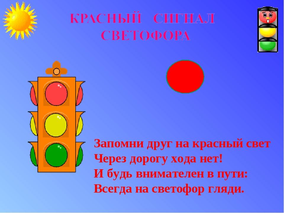 Запомни друг на красный свет Через дорогу хода нет! И будь внимателен в пути:...