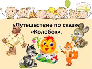 «Путешествие по сказке «Колобок».