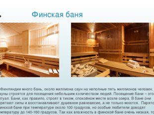 Финская баня В Финляндии много бань, около миллиона саун на неполные пять мил