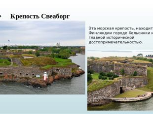 КрепостьСвеаборг Эта морская крепость, находится в столице Финляндии городе