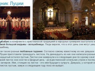 Праздник Луции Луция (13 декабря) в конфликте с христианской традицией в наро