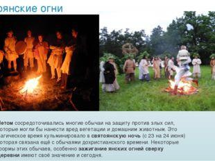 Святоянские огни Летомсосредоточивались многие обычаи на защиту против злых