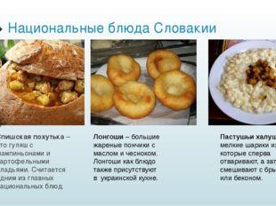 Национальные блюда Словакии Спишская похутька– это гуляш с шампиньонами и ка