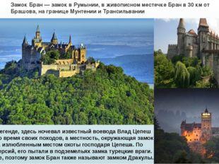 Замок Бран — замок в Румынии, в живописном местечке Бран в 30 км от Брашова,