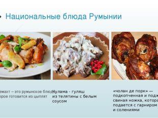 Национальные блюда Румынии Ангемахт – это румынское блюдо, которое готовится