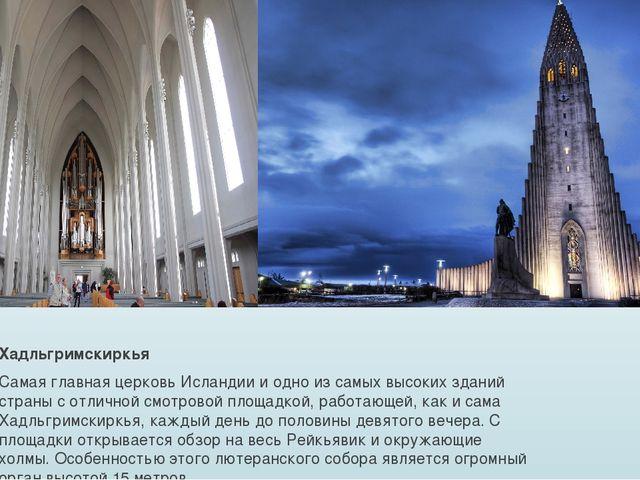 Хадльгримскиркья Самая главная церковь Исландии и одно из самых высоких здани...