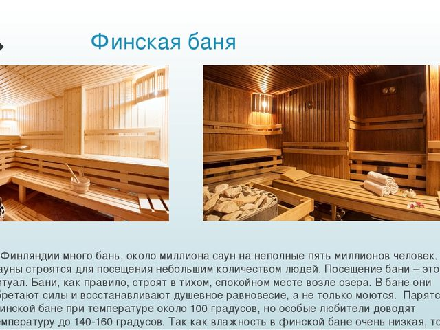 Финская баня В Финляндии много бань, около миллиона саун на неполные пять мил...