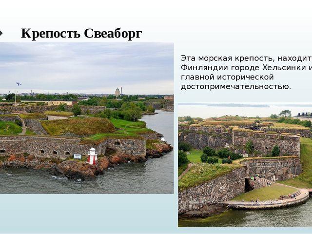 КрепостьСвеаборг Эта морская крепость, находится в столице Финляндии городе...