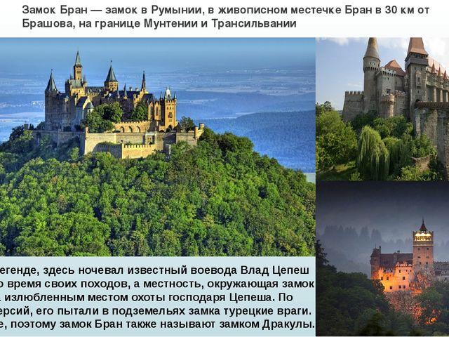 Замок Бран — замок в Румынии, в живописном местечке Бран в 30 км от Брашова,...