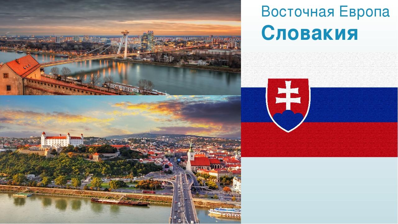 Восточная Европа Словакия