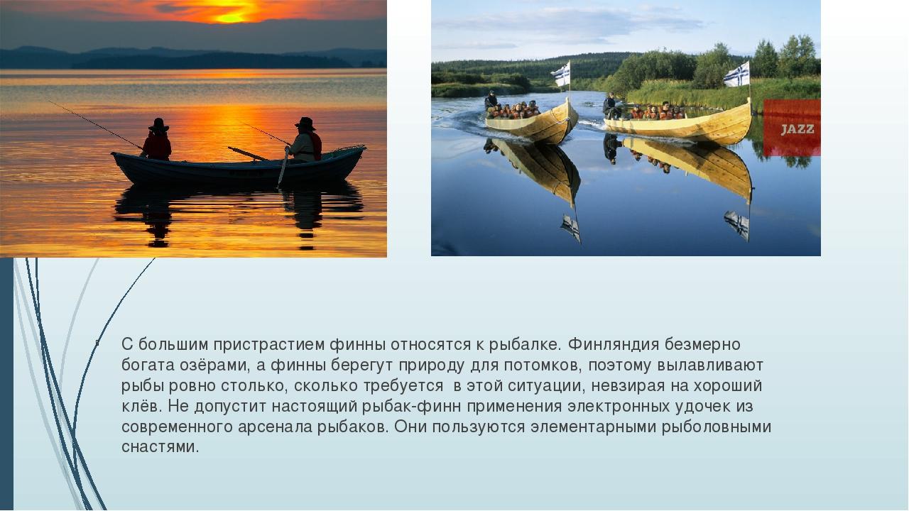 С большим пристрастием финны относятся к рыбалке. Финляндия безмерно богата о...