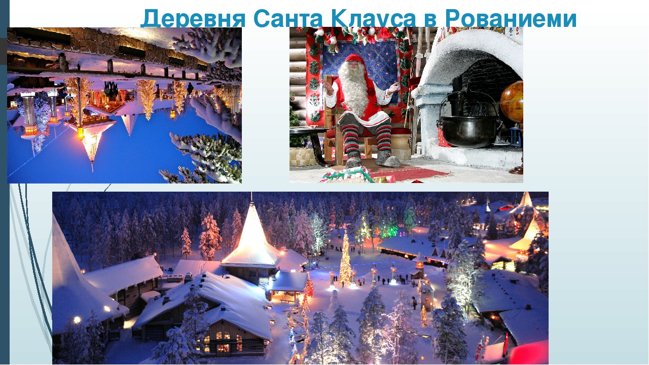 Деревня Санта Клауса вРованиеми