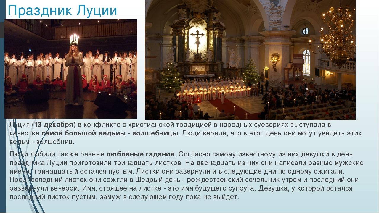 Праздник Луции Луция (13 декабря) в конфликте с христианской традицией в наро...