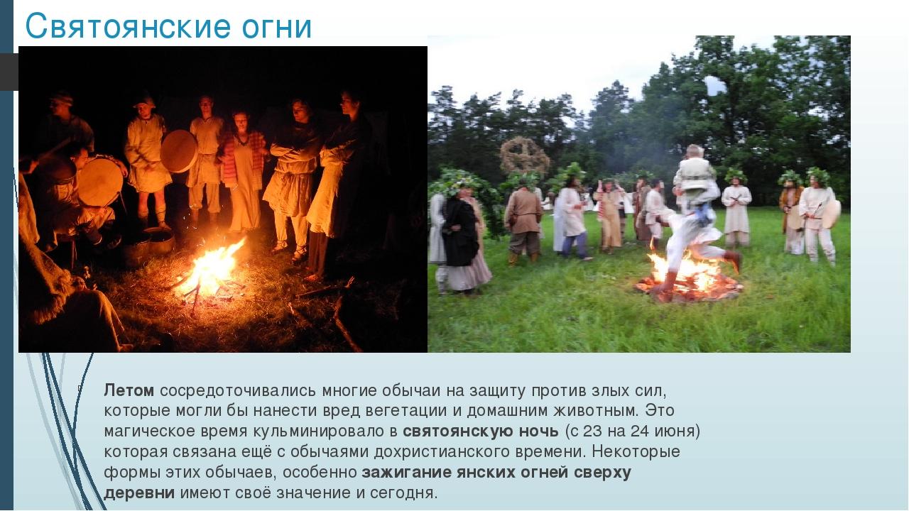 Святоянские огни Летомсосредоточивались многие обычаи на защиту против злых...