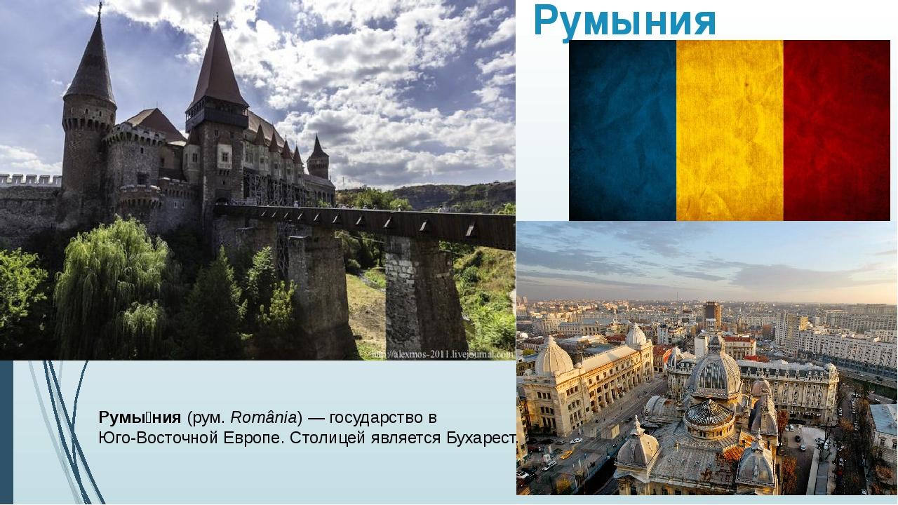Румыния Румы́ния(рум.România)—государствовЮго-Восточной Европе. Столице...
