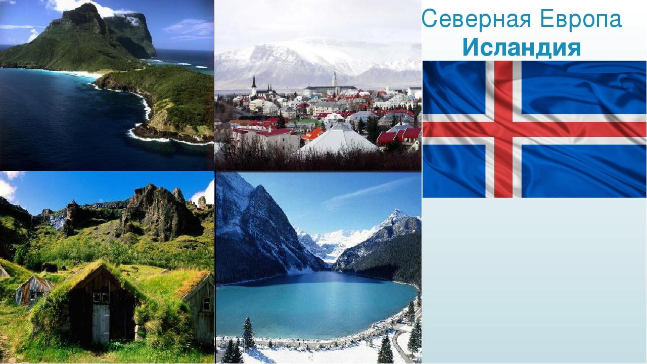 Северная Европа Исландия