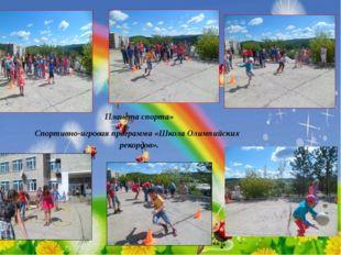 Планета спорта» Спортивно-игровая программа «Школа Олимпийских рекордов».