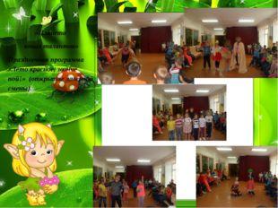 «Планета юных талантов» Праздничная программа «Лето красное, звонче пой!» (о