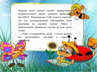 Подводя итоги работы летнего пришкольного оздоровительного лагеря дневного пр