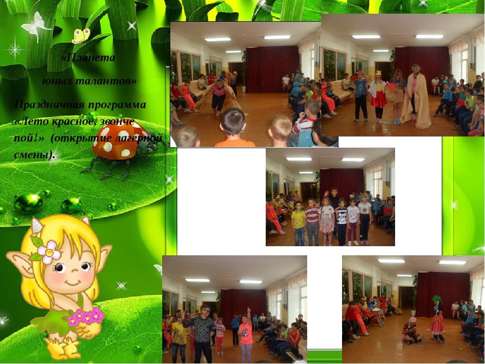 «Планета юных талантов» Праздничная программа «Лето красное, звонче пой!» (о...